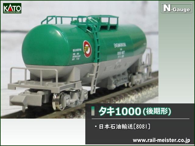KATO タキ1000(後期形) 日本石油輸送[8081]