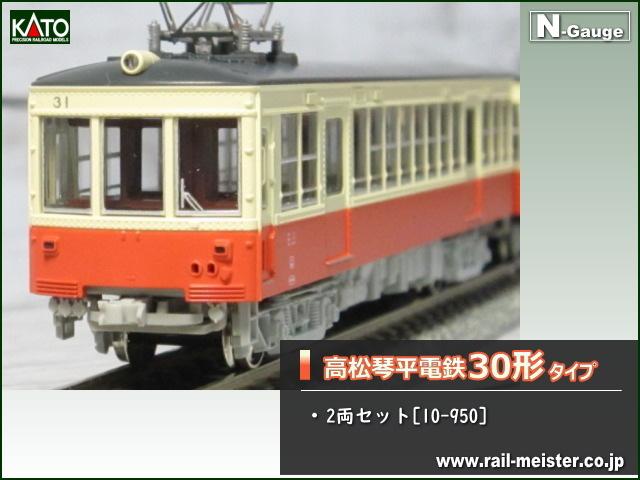 KATO 高松琴平電鉄30形タイプ 2両セット[10-950]