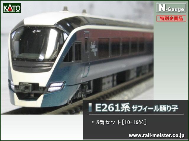KATO E261系サフィール踊り子 8両セット[特別企画品][10-1644]