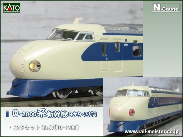 KATO 0系2000番台新幹線「ひかり・こだま」 基本セット(8両)[10-1700]