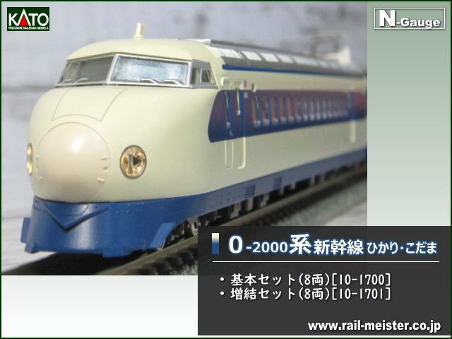 KATO 0系2000番台新幹線「ひかり・こだま」 基本(8両)+増結(8両) 16両組[10-1700/10-1701]