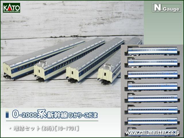 KATO 0系2000番台新幹線「ひかり・こだま」 増結セット(8両)[10-1701]