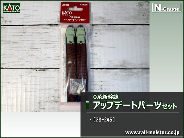 KATO 0系新幹線アップデートパーツセット[28-245]