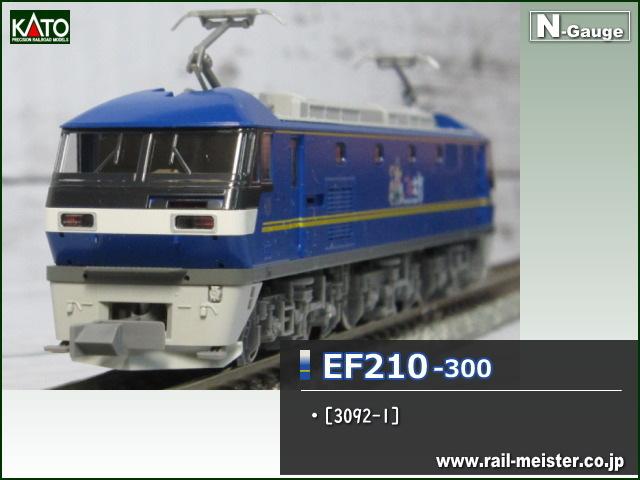 KATO EF210-300[3092-1]