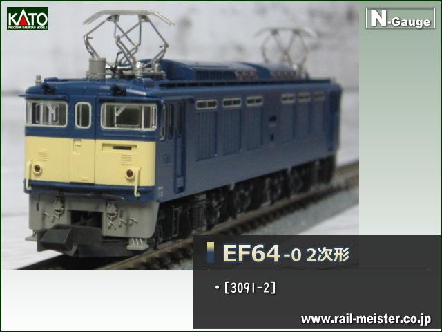 KATO EF64 0 2次形[3091-2]