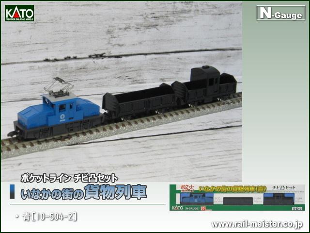 KATO ポケットライン チビ凸セット いなかの街の貨物列車(青)[10-504-2]