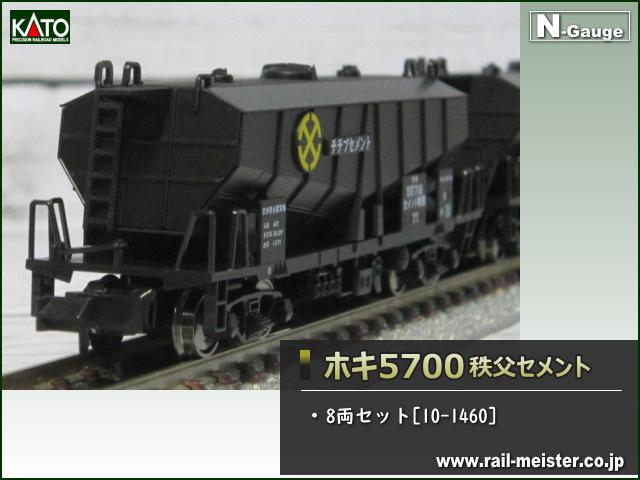 KATO ホキ5700 秩父セメント 8両セット[10-1460]