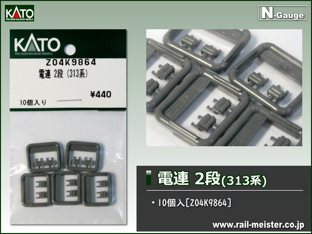 KATO 電連 2段(313系)[Z04K9864]