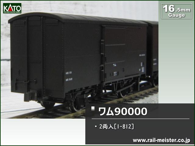 KATO ワム90000(2両入)[1-812]