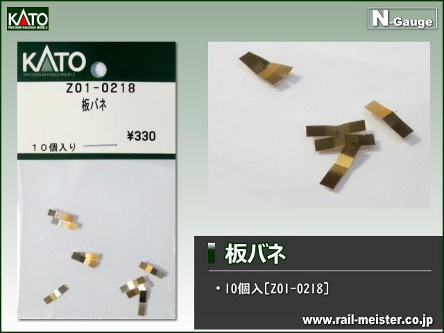 KATO 板バネ[Z01-0218]