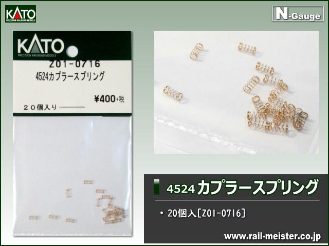 KATO 4524カプラースプリング[Z01-0716]