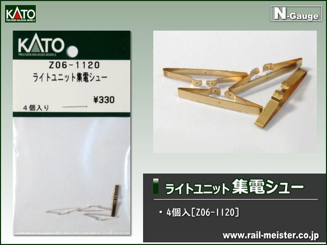 KATO ライトユニット集電シュー[Z06-1120]