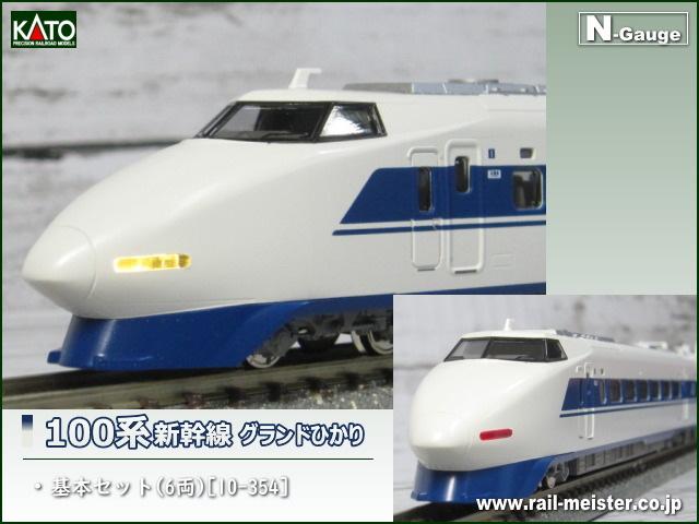 KATO 100系新幹線 グランドひかり 基本セット(6両)[10-354]