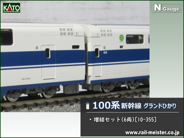 KATO 100系新幹線 グランドひかり 増結セット(6両)[10-355]