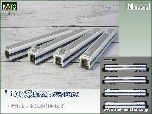 KATO 100系新幹線 グランドひかり 増結セット(4両)[10-1213]
