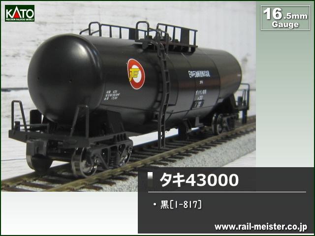 KATO タキ43000 黒[1-817]