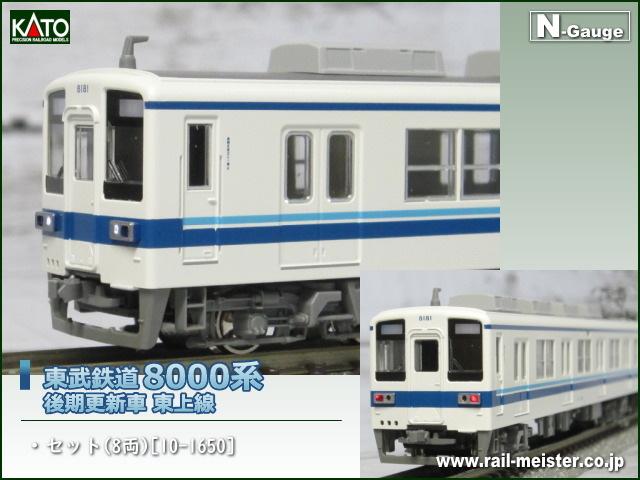 KATO 東武鉄道8000系(後期更新車) 東上線 セット(8両)[10-1650]