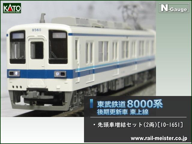 KATO 東武鉄道8000系(後期更新車) 東上線 先頭車増結セット(2両)[10-1651]