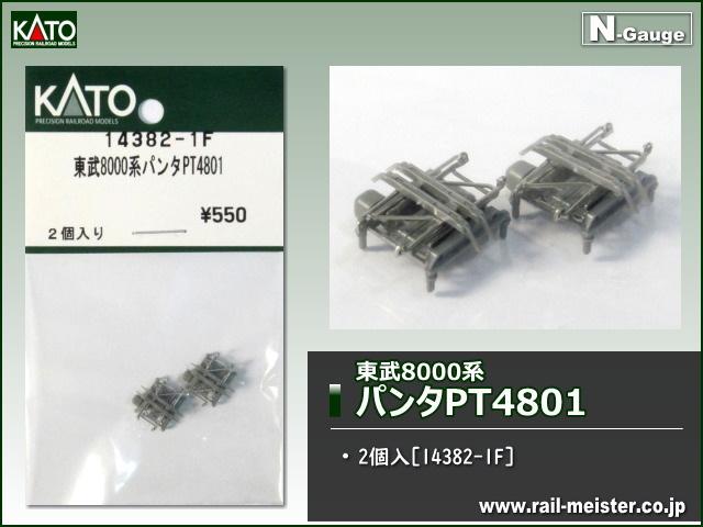 KATO 東武8000系パンタPT4801[14382-1F]