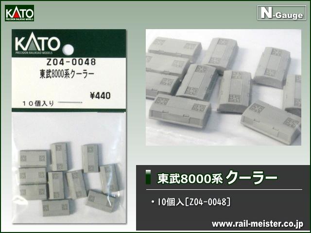 KATO 東武8000系クーラー[Z04-0048]