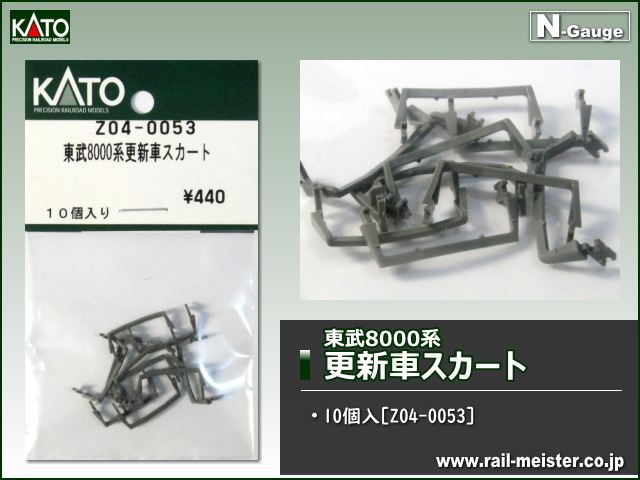 KATO 東武8000系更新車スカート[Z04-0053]