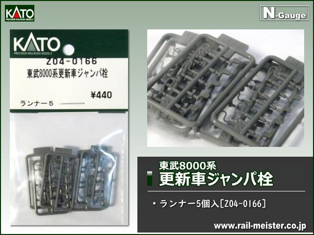 KATO 東武8000系更新車ジャンパ栓[Z04-0166]