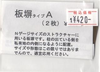 キッチン 板塀 タイプA【ネコポス利用可能】