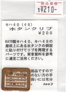 キッチン[000J] キハ40(48) 水タンクリブ【ネコポス利用可能】