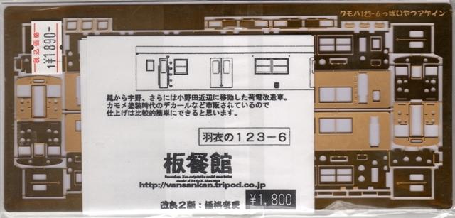 キッチン 羽衣の123-6