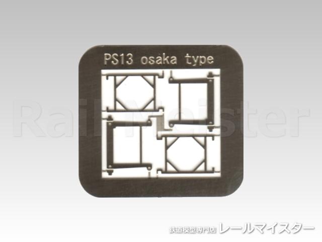 キッチン[915F] PS13 大鉄80系タイプ パンタ素材(1組分)