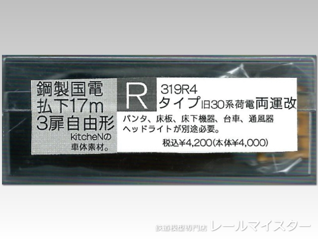キッチン 鋼製国電払下17m3扉 自由形R4タイプ 旧30系荷電 両運改 車体素材[319R4]