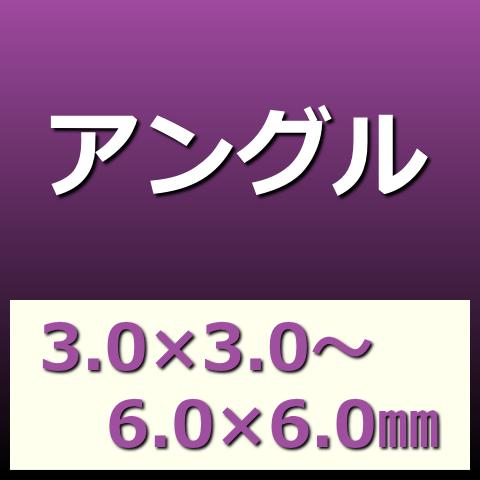 KSモデル アングル(3.0~)