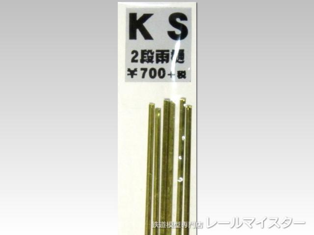 KSモデル 2段雨樋