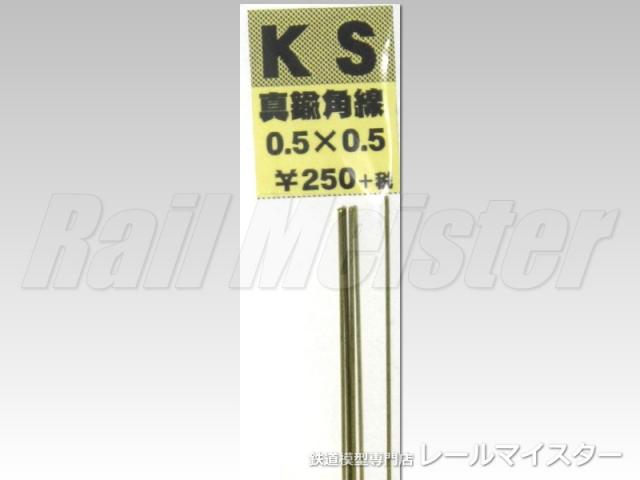 KSモデル 真鍮角線 0.5×0.5×250