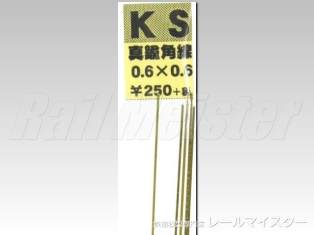 KSモデル 真鍮角線 0.6×0.6×250
