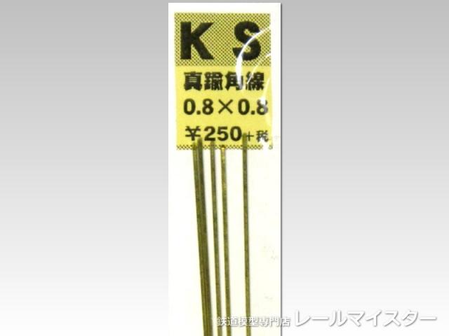 KSモデル 真鍮角線 0.8×0.8×250