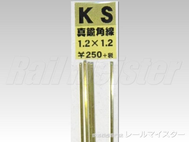 KSモデル 真鍮角線 1.2×1.2×250