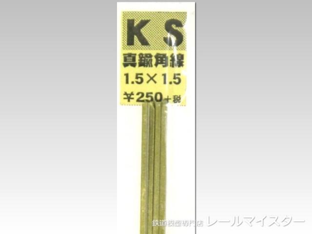 KSモデル 真鍮角線 1.5×1.5×250