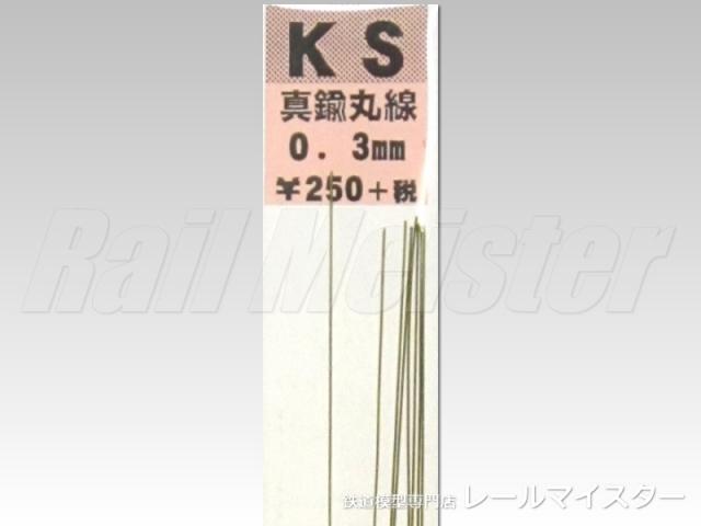 KSモデル 真鍮丸線 0.3×250