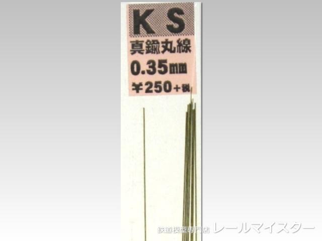 KSモデル 真鍮丸線 0.35×250