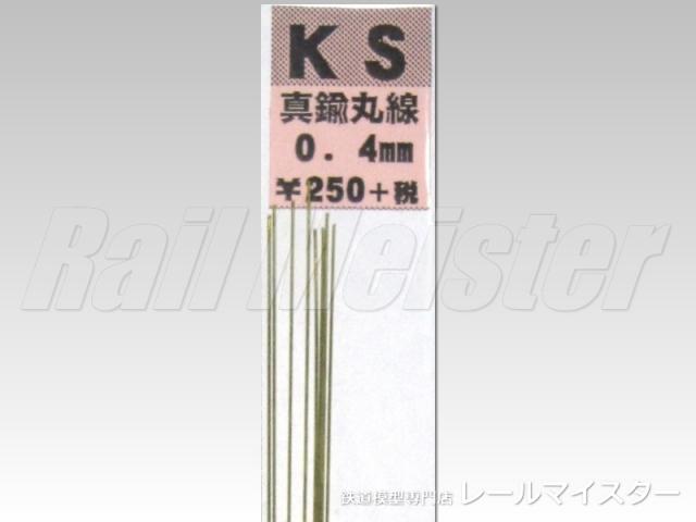 KSモデル 真鍮丸線 0.4×250