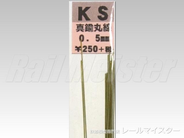 KSモデル 真鍮丸線 0.5×250