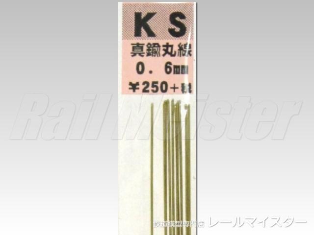 KSモデル 真鍮丸線 0.6×250