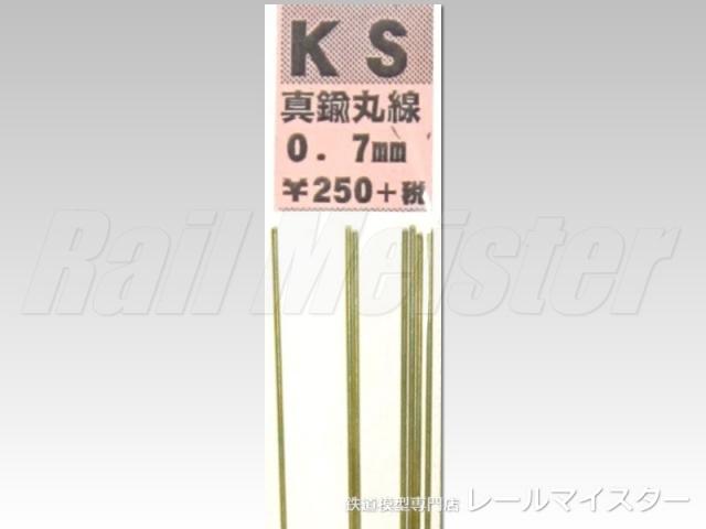 KSモデル 真鍮丸線 0.7×250