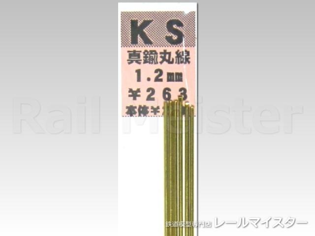 KSモデル 真鍮丸線 1.2×250