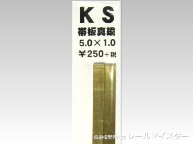 KSモデル 真鍮帯板 1.0×5.0×250