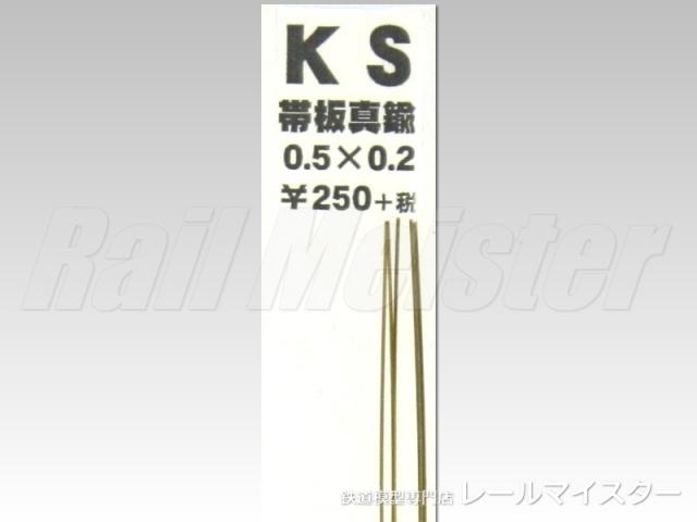KSモデル 真鍮帯板(0.2mm厚) 0.5×0.2×250