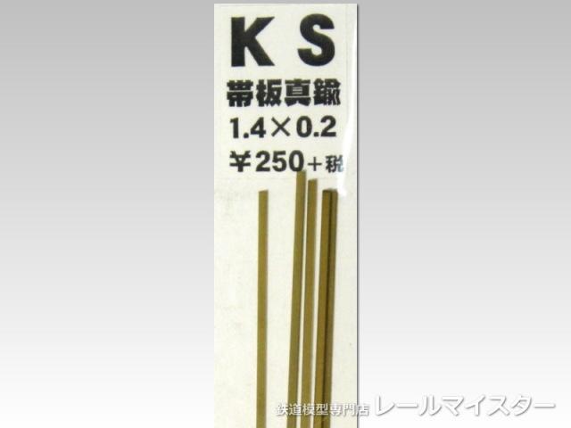 KSモデル 真鍮帯板(0.2mm厚) 1.4×0.2×250