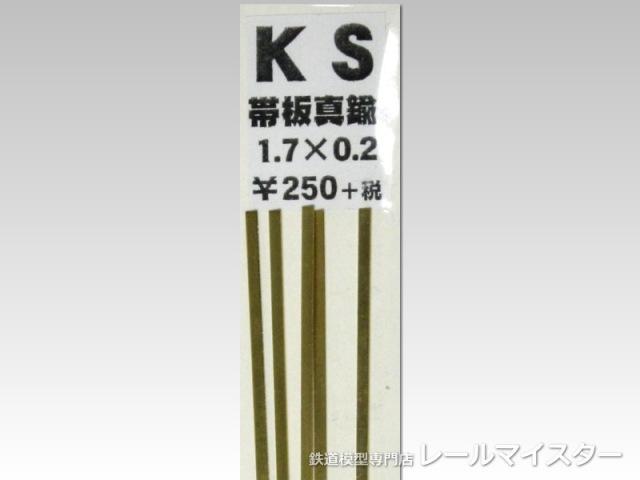 KSモデル 真鍮帯板(0.2mm厚) 1.7×0.2×250
