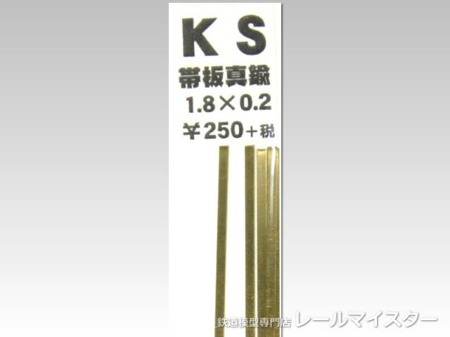 KSモデル 真鍮帯板(0.2mm厚) 1.8×0.2×250